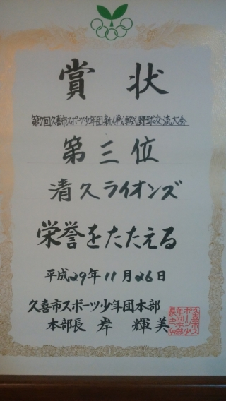 新人戦 第三位!!